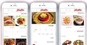 دانلود نرمافزار آشپزی ساناز سانیا برای آیفون، آیپاد و آیپد